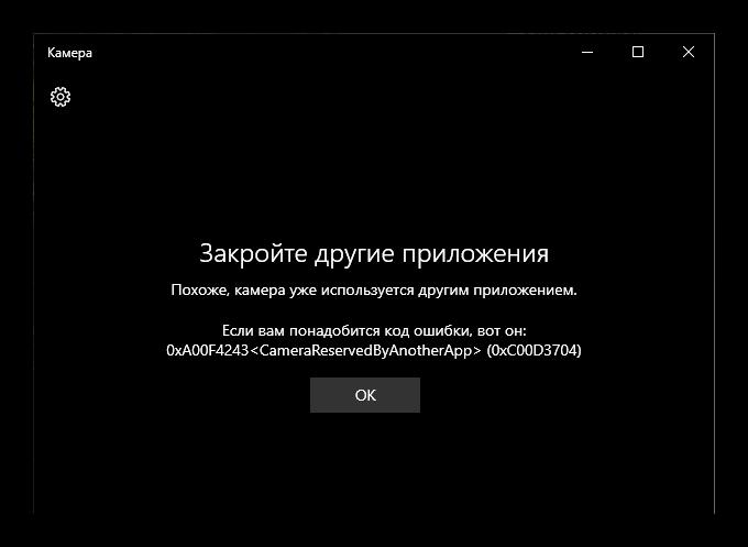 Ошибка когда в Скайпе камера занята другим приложением