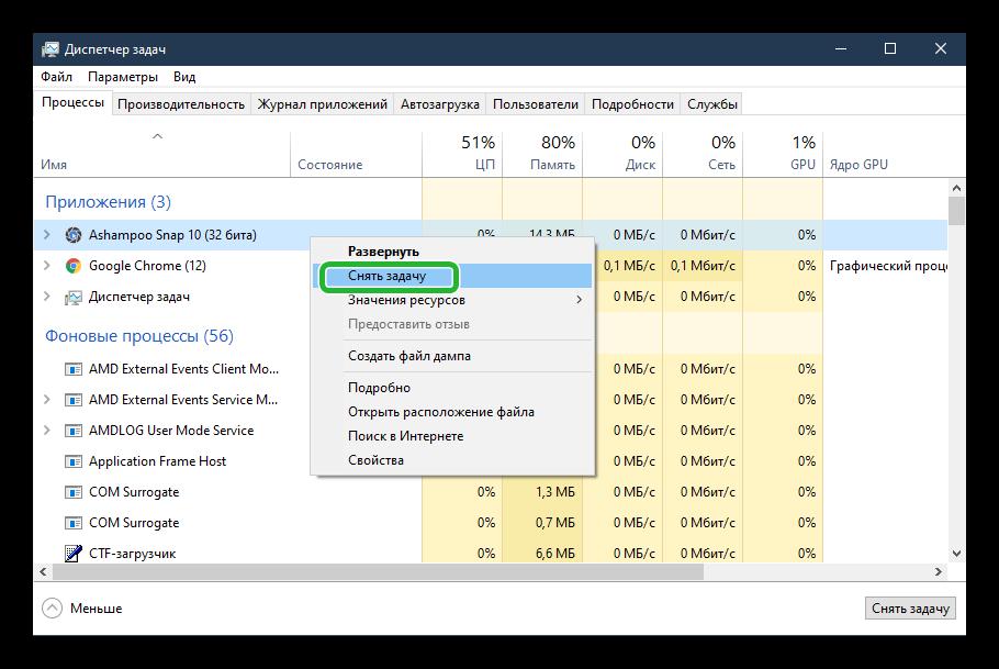 Отключение нагружающих процессов в Windows