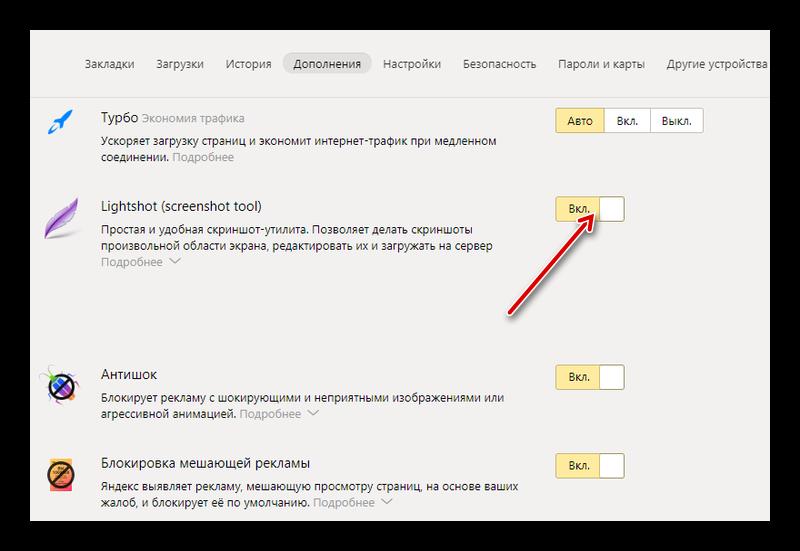 Отключение расширений в Яндекс браузере