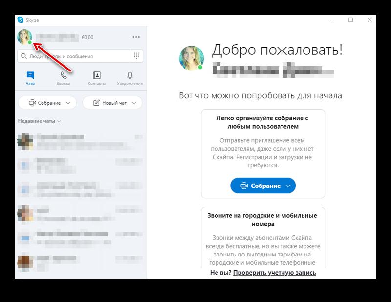 Открытие пользовательского меню в Скайпе