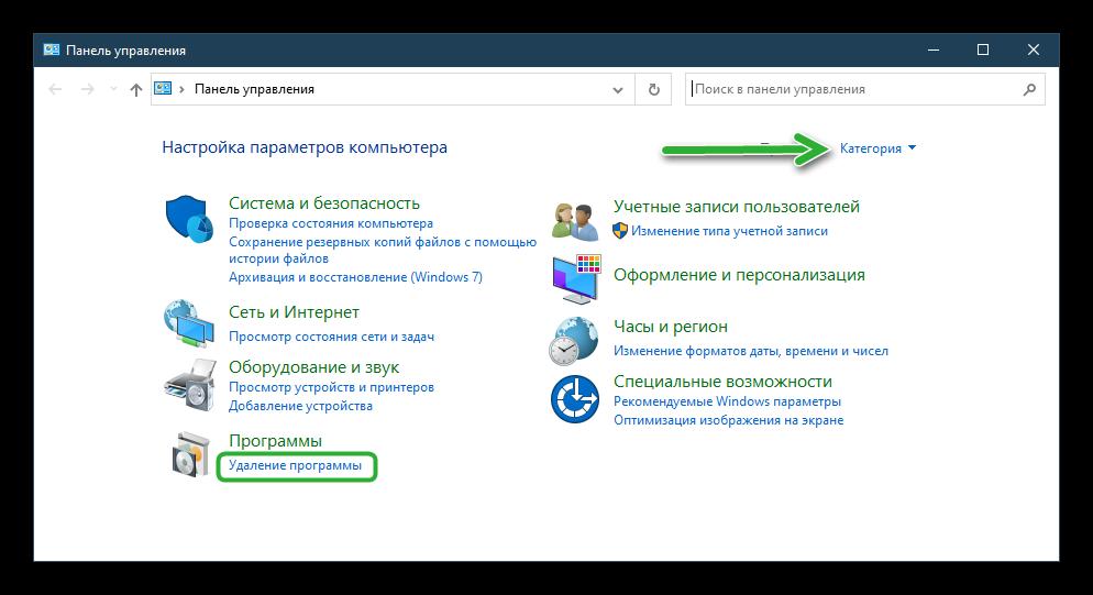 Панель управления удаление программы