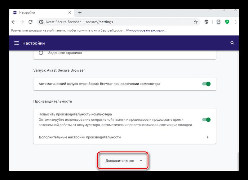 Переход в дополнительные настройки браузера Аваст