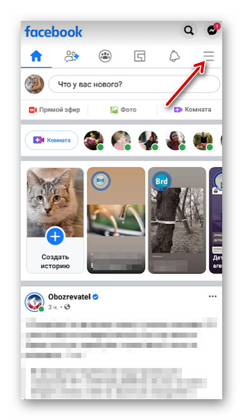 Переход в меню настроек в приложении Фейсбук