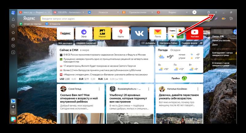 Переход в меню в Яндекс браузере