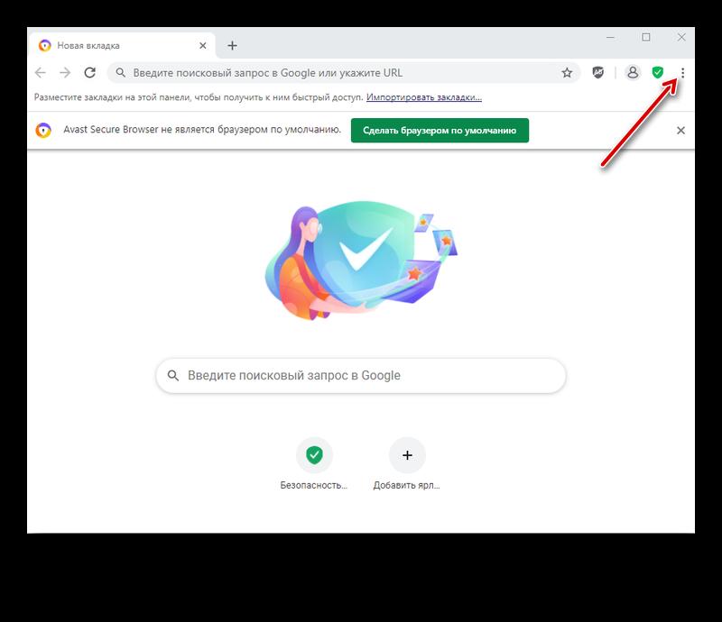 Переход в настройки браузера Аваст