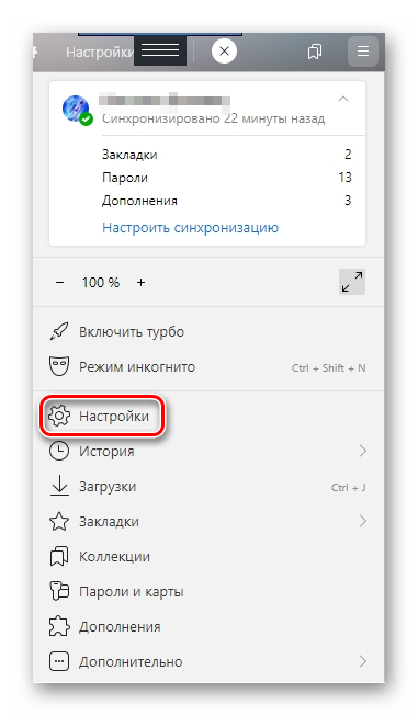 Переход в настройки ускорения Яндекс браузера