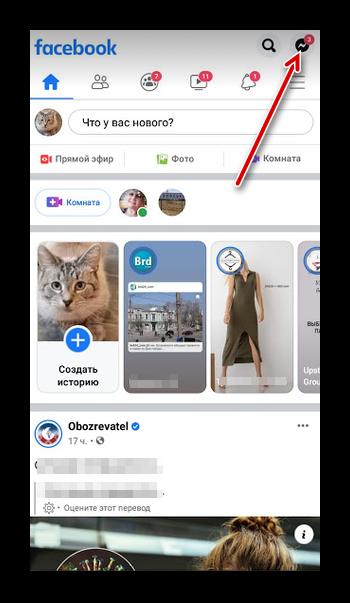 Переход в сообщения в приложении Фейсбук