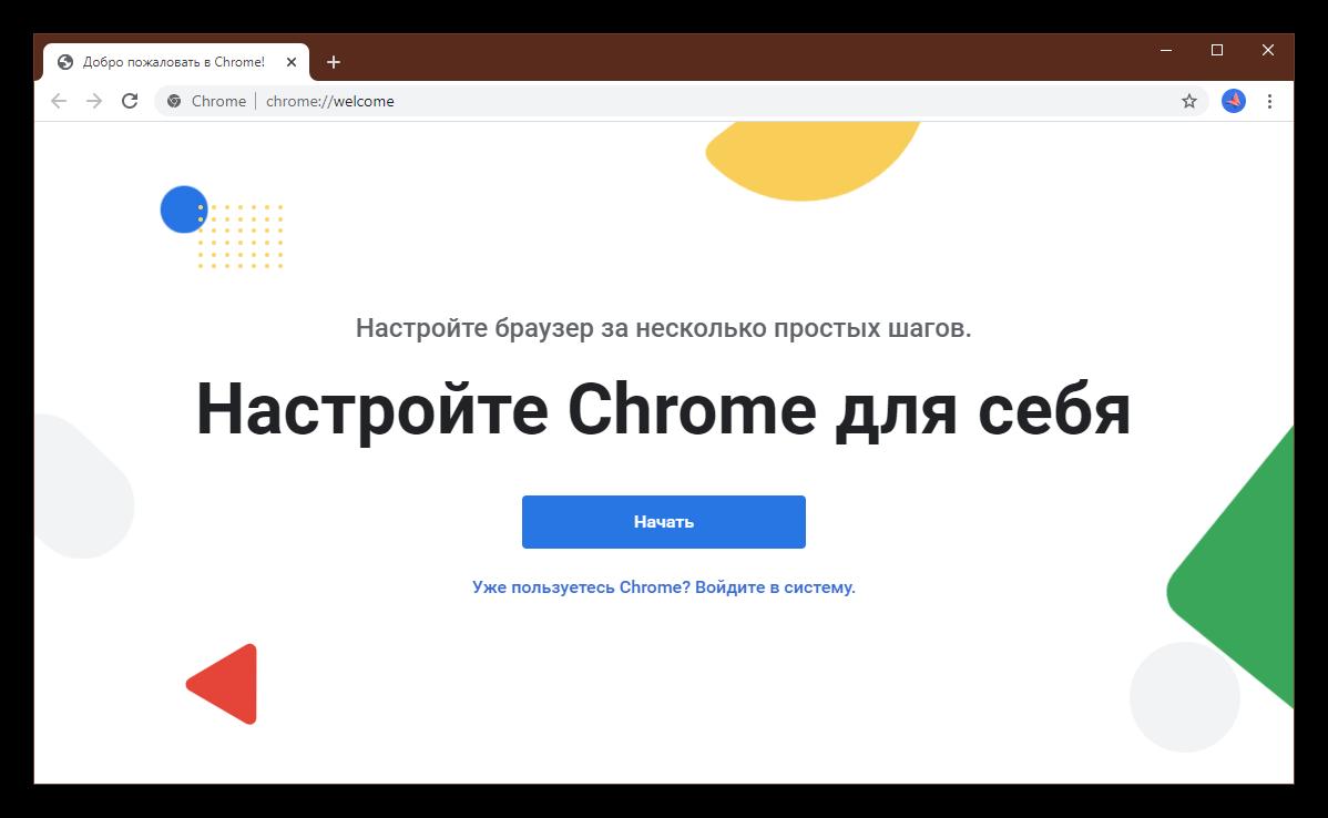 Первичная настройка Google Chrome