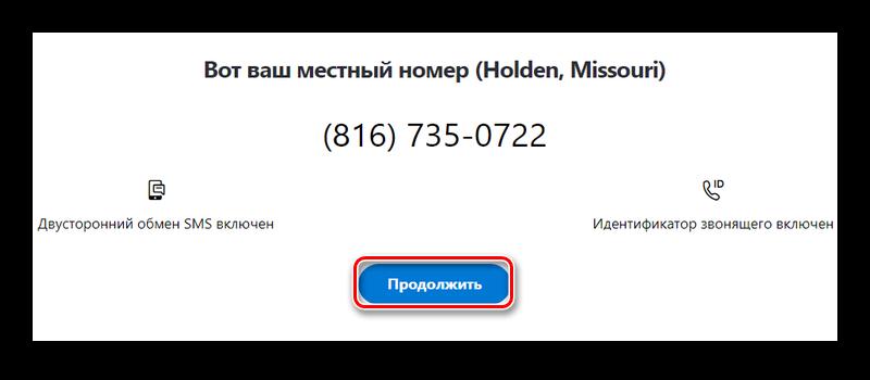 Подключение второго номера в Скайпедля регистрации в Телеграме