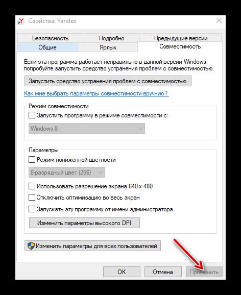 Подстверждение настроек режима совместимости Яндекс браузера