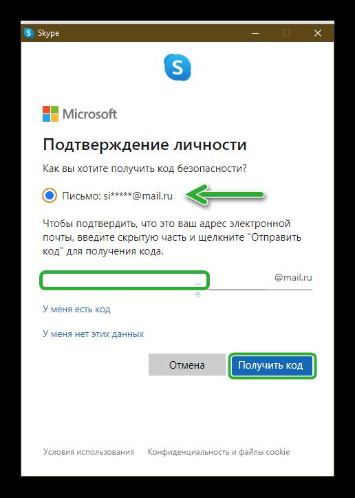 Подтверждение привязаной почты в Skype