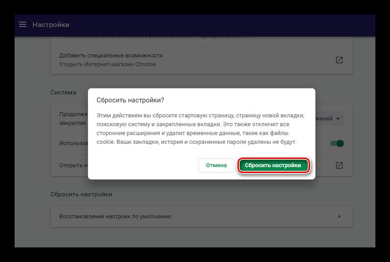 Подтверждение сброса настроек в браузере Аваст