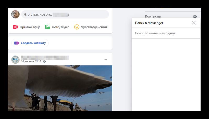 Поиск пользователей в Контактах на Фейсбуке