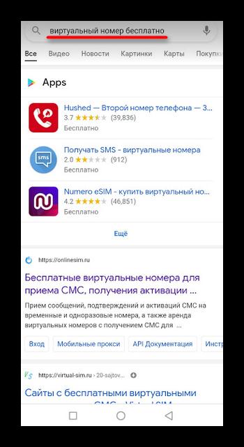 Поиск виртуального номера для регистрации в Телеграме