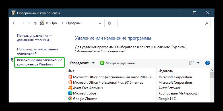 Программы и компоненты включение и отключение компонентов Windows