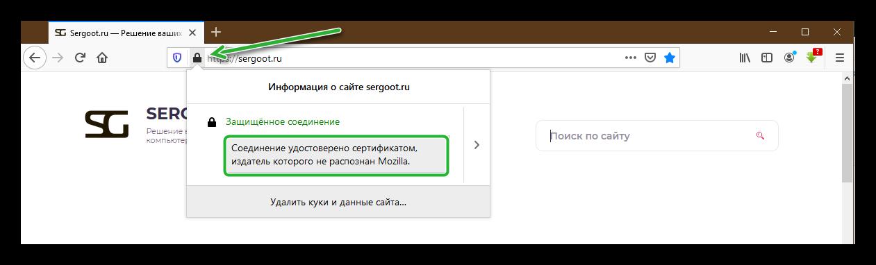 Проверка сертификата в браузере Мазила Фаерфокс