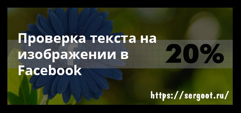 Проверка текста на изображениях в Фейсбук
