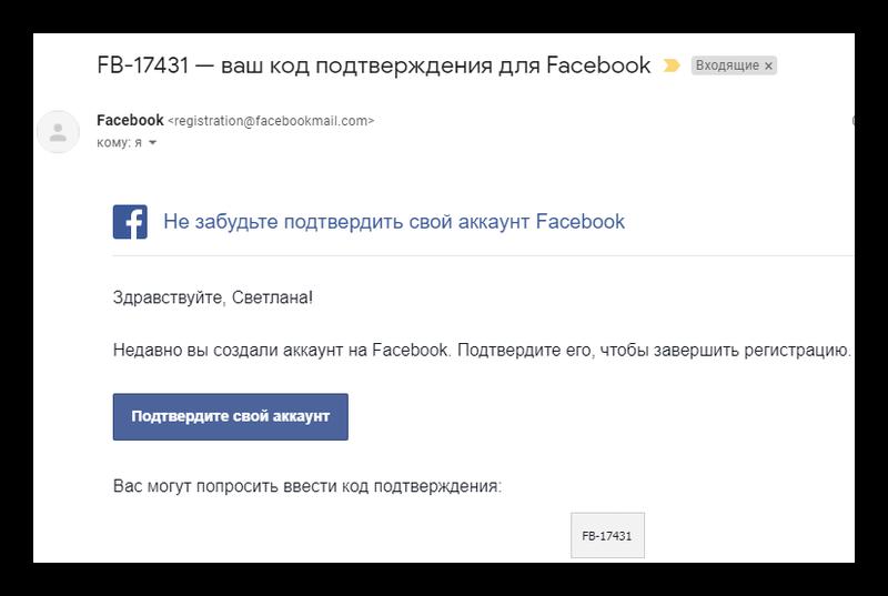 Проверочный код для регистрации страницы в Фейсбук