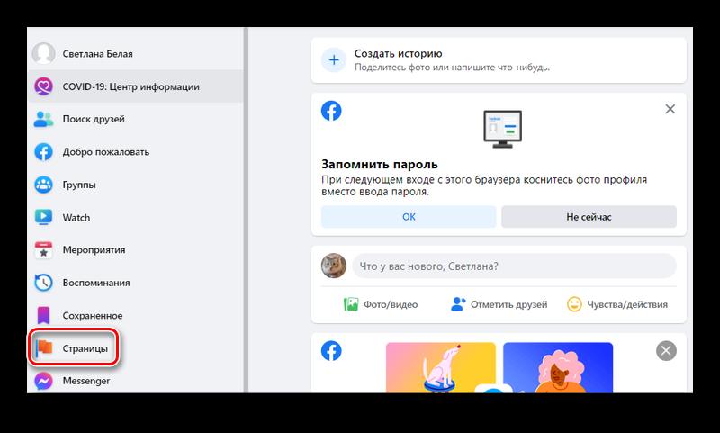 Раздел для создания бизнес-страницы на Фейсбуке