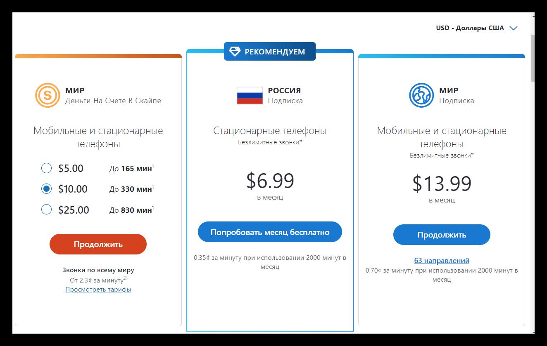 Различные платные тарифы в Скайпе
