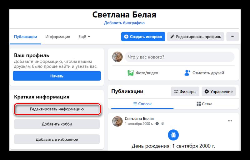 Редактирование информации в профиле на Фейсбук