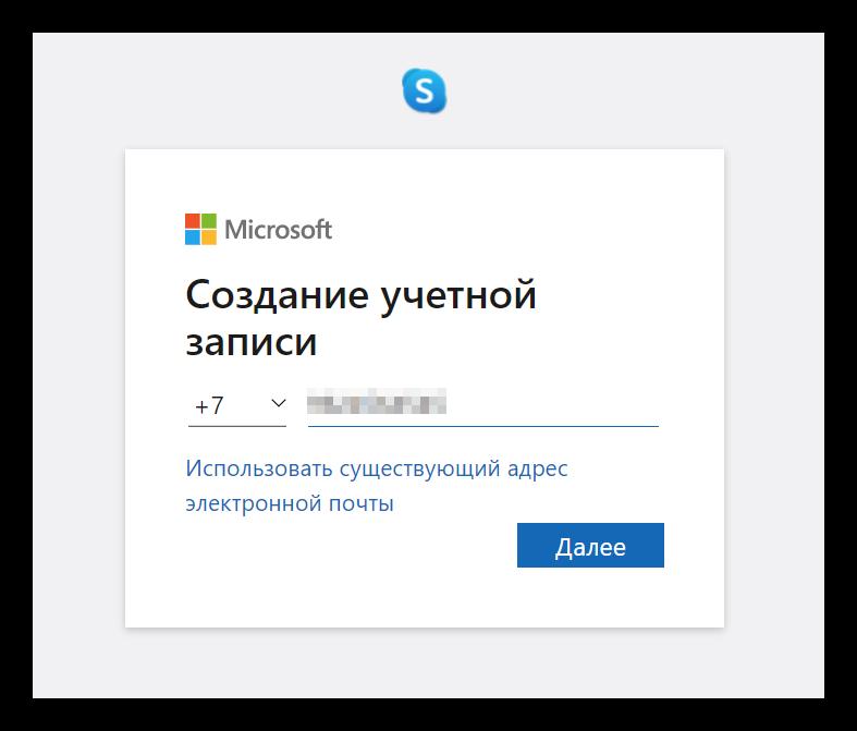 Регистрация в Скайпе в веб-версии