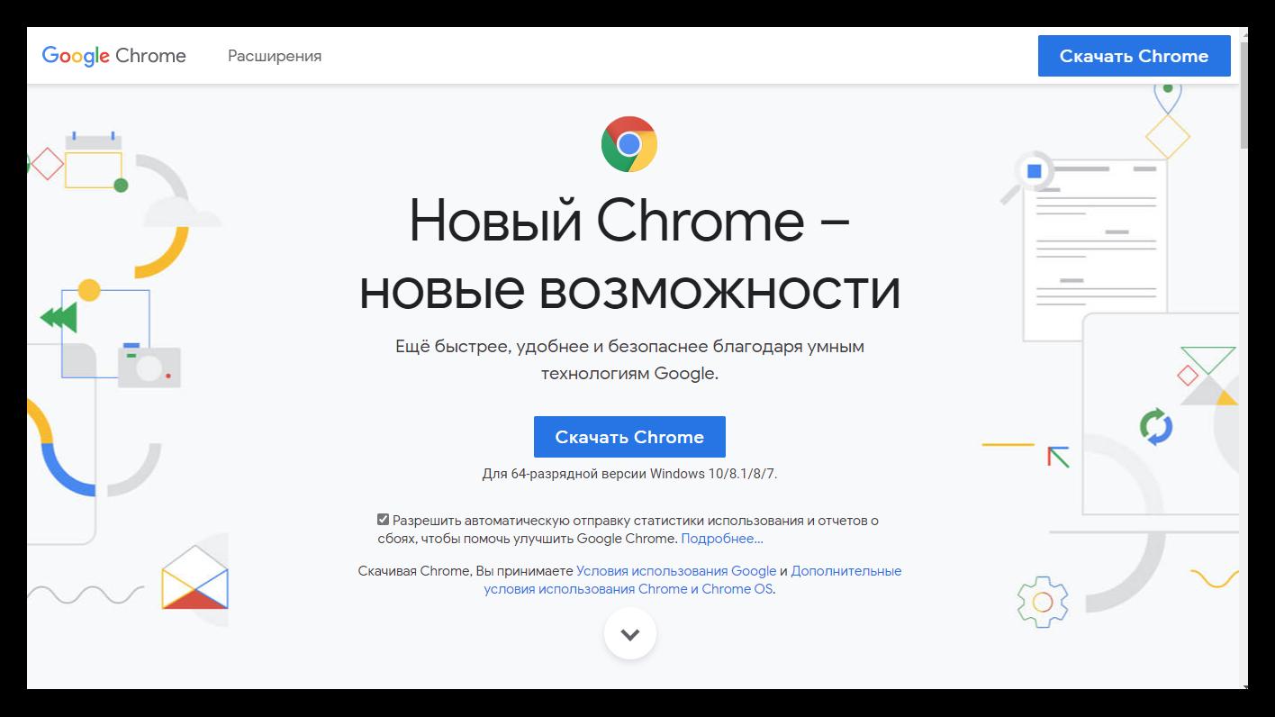 Скачать Chrome на Window 10