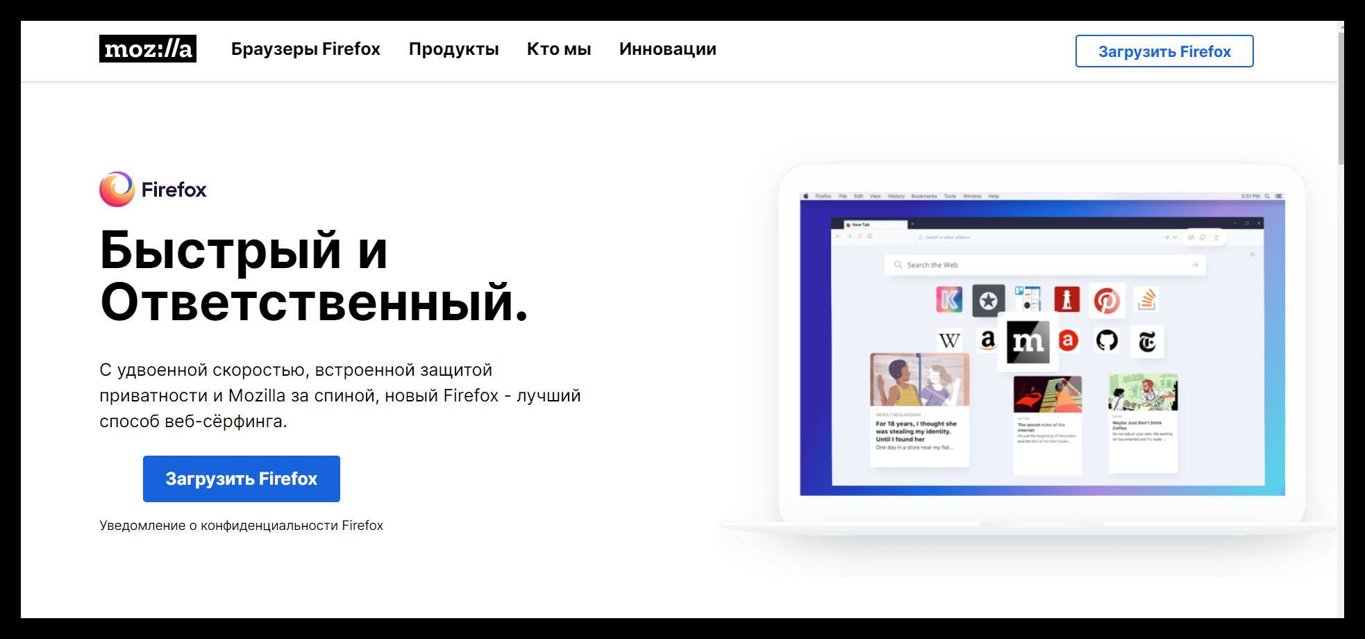 Скачать Mozilla Firefox с официального сайта