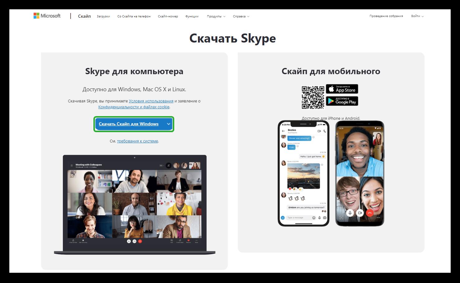 Скачать Skype ля Windows