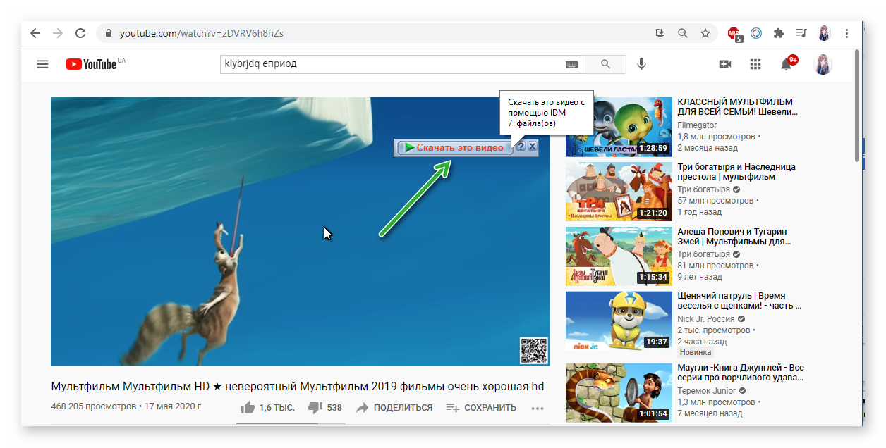 Скачать любое видео с помощью IDM в Google Chrome