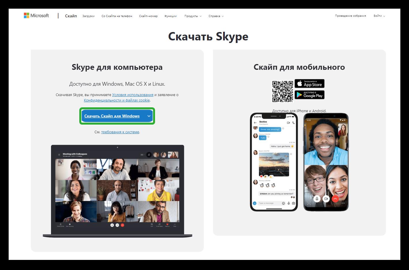 Скачать новую версию Скайп на официальном сайте