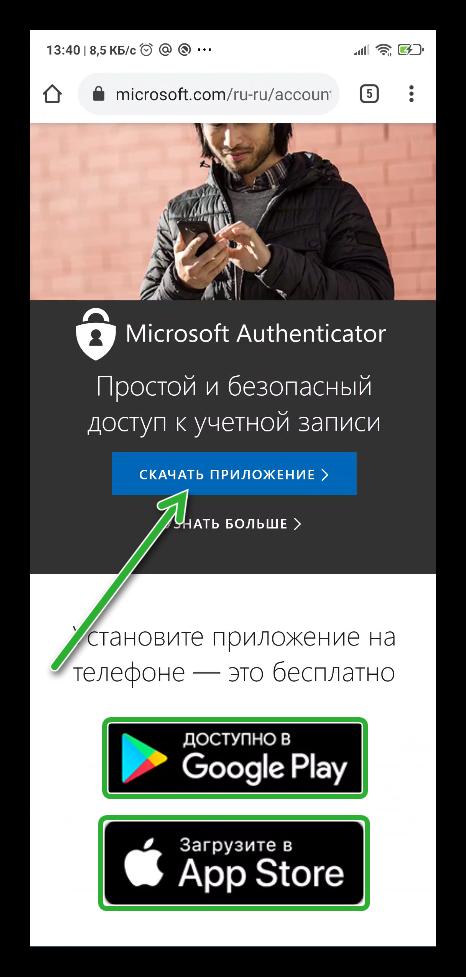 Скачать приложение Microsoft Authenticator для Скайпа