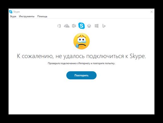 Скайп не удалось установить соединение»