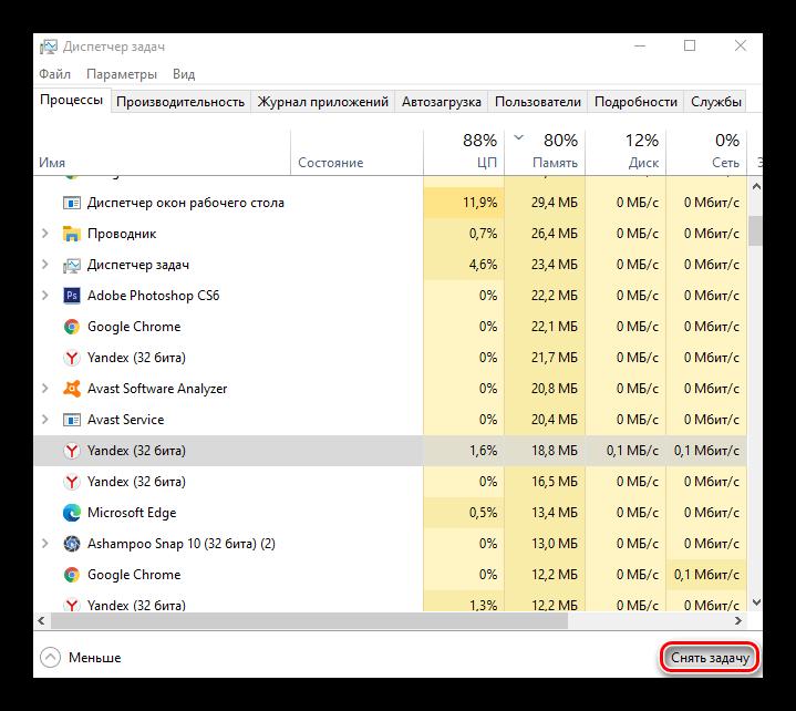 Снятие задачи в Яндекс браузере через диспетчер задач