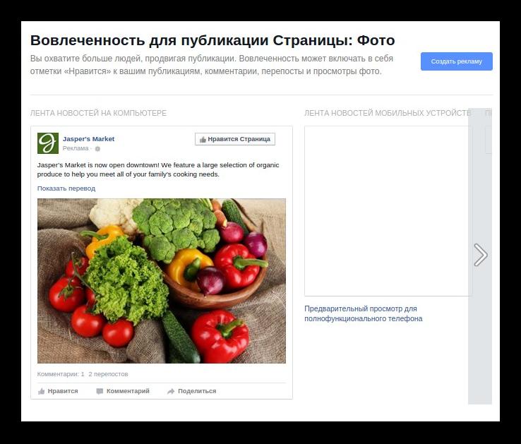 Советы при размещении рекламы в Фейсбуке
