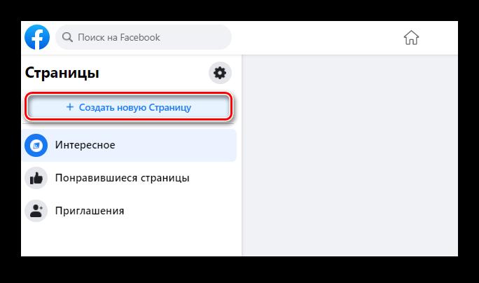 Создание страницы для бизнеса на Фейсбуке