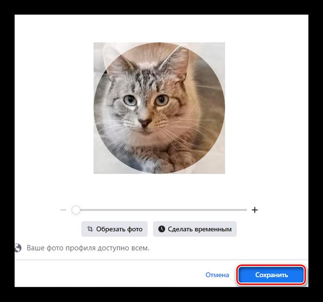Создение миниатюры фото профиля на Фейсбук