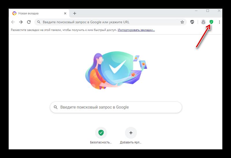 Центр безопасности и конфеденциальности в браузере Аваст
