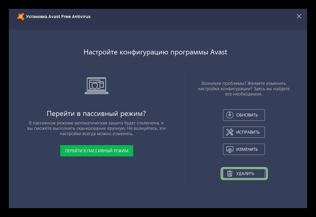 Удаление Avast Free Antivirus с Виндовс 8