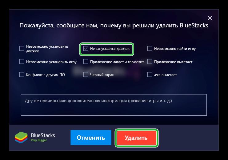 Удаление BlueStacks App Player