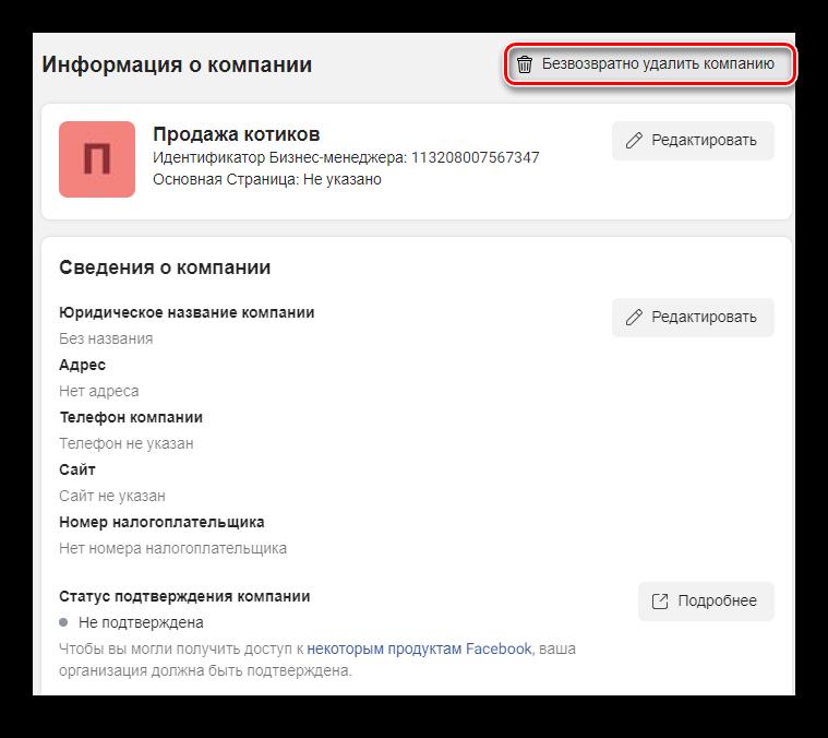 Удаление бизнес аккаунта в Фейсбуке
