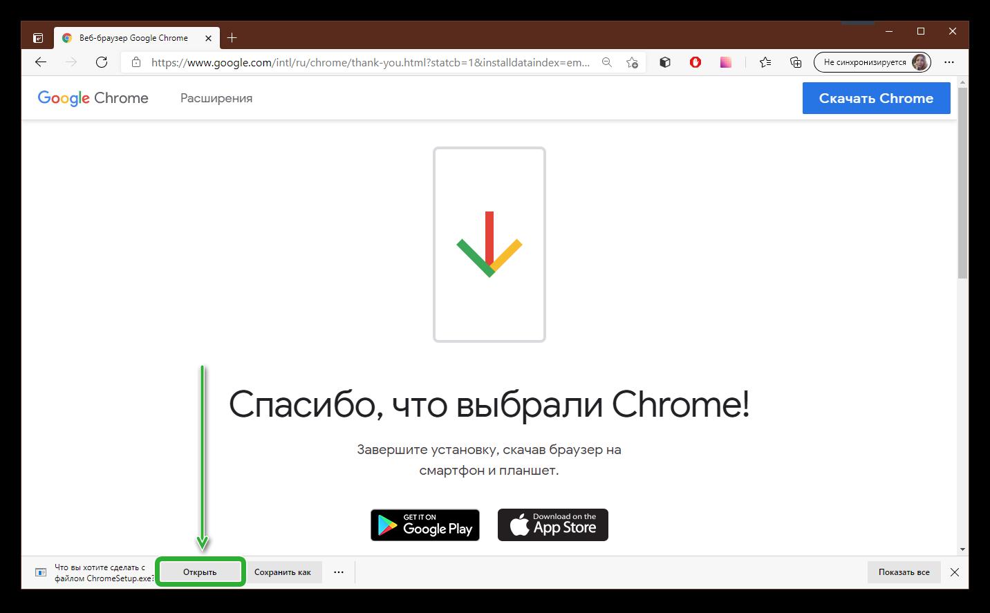 Установить Chrome на Window 10