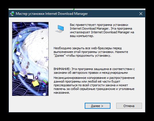 Установка Internet Download Manager
