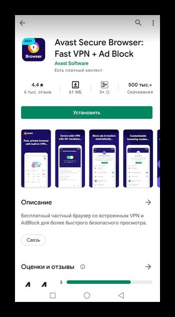 Установка на телефон приложения браузера Аваст