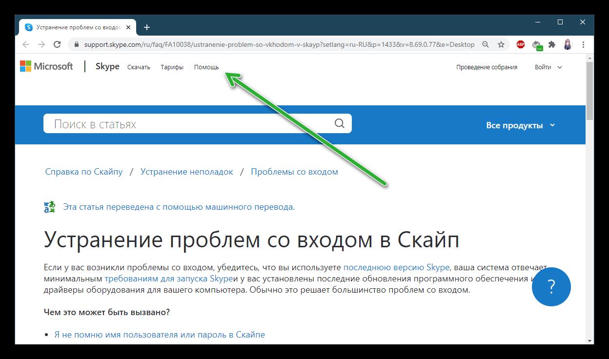 Устранение проблем со входом в Скайп ПоддержкаSkype