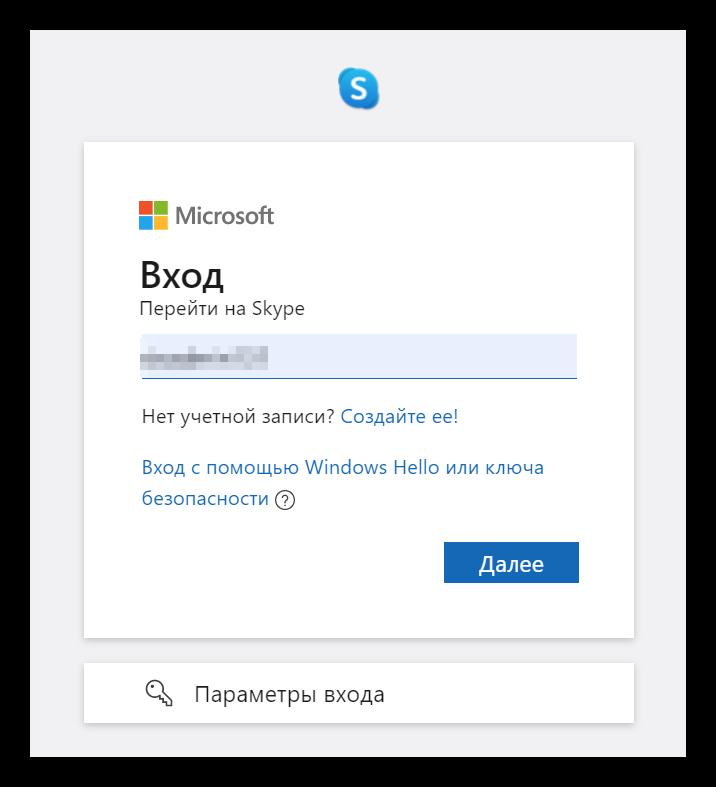 Вход в профиль Скайпа в веб-версии