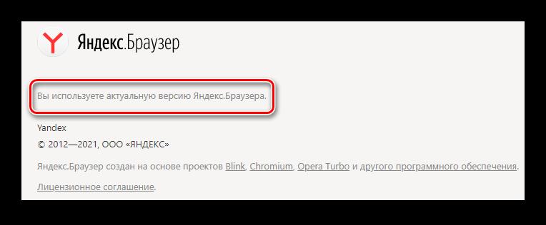 Возможность обновления Яндекс браузера
