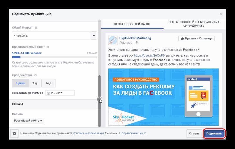 Выбор бюджета и валюты в бизнес аккаунте на Фейсбук