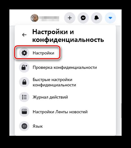 Выбор настроек для добаления платежных систем в Фейсбук