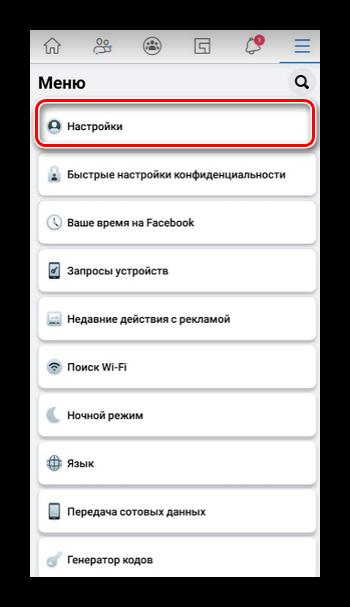 Выбор настроек для добавления карты в Фейсбуке из приложения
